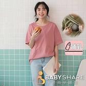 BabyShare時尚孕婦裝【CM1020】加大長版純色哺乳衣 短袖 孕婦裝 哺乳衣 餵奶衣