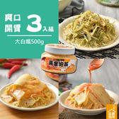 【益康泡菜】爽口開胃泡菜-綜合3入組(500g*3/小辣)