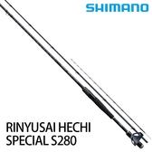 漁拓釣具 SHIMANO RINYUSAI HECH SP S280 (堤防專用前打黑吉竿)