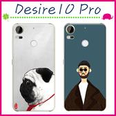 HTC Desire10 Pro 情侶款手機殼 彩繪磨砂保護套 PC硬殼手機套 搞怪背蓋 個性保護殼 後蓋 大叔