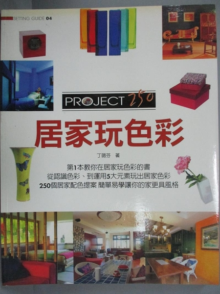 【書寶二手書T5/設計_YHH】居家玩色彩PROJECT 250-SETTING GUIDE 04_室內設計師