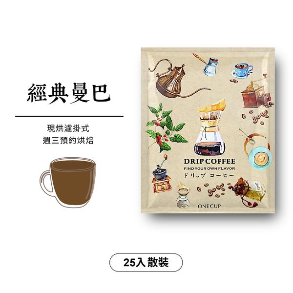 綜合曼巴-濾掛咖啡(25入)/週三烘培/咖啡綠商號