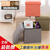B387 亞麻布 收納凳 30x30x30 椅凳 收納椅 折疊收納箱 超商限購三個  【熊大碗福利社】