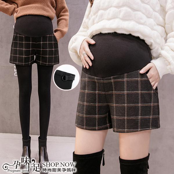 格紋毛呢孕婦托腹【腰圍可調】短褲 兩色【CTH012907】孕味十足 孕婦裝