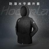 HODARLA 男星豪防潑水平織外套(台灣製 慢跑 路跑 連帽外套 運動 反光≡體院≡ 31576