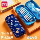 防水防壓筆袋簡約大容量兒童鉛筆袋文具盒男鉛筆盒【奇趣小屋】