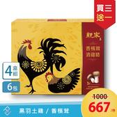 【買3送1】親家萃滴雞精禮盒(60ml x 6入) 香檳茸萃取 黑羽土雞