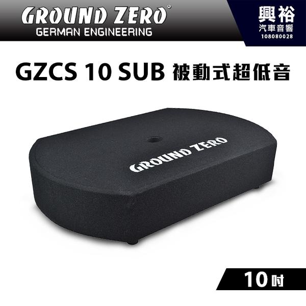 【GROUND ZERO】 德國零點 GZCS 10 SUB 10吋 被動式超低音*超低音+車用喇叭+音箱*