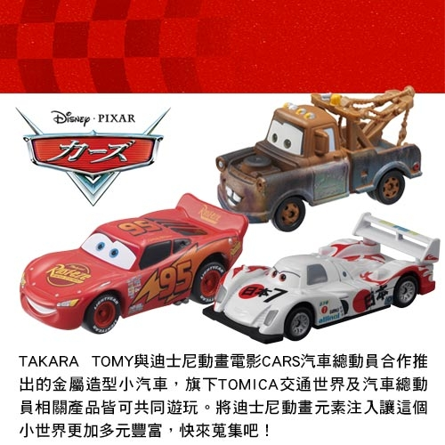 【震撼精品百貨】 TOMICA多美~TOMICA CARS TOMICA 麥大叔 (電影2)