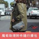 【聖佳】魔術助理附件腰包 PEAK DESIGN 象牙灰 斜背側背 相機包 屮Y0