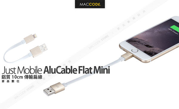 Just Mobile AluCable Flat Mini 鋁質 10cm 傳輸扁線