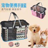 寵物外出包包包便攜式網格手提貓狗籃子泰迪手提籃貓狗外出箱包狗袋子 igo全館9折
