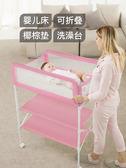 尿布台 尿布台婴儿可折叠调高度多功能洗澡防吐奶宝宝婴儿床 夢藝家