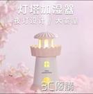 INS風燈塔usb空氣加濕器禮物迷你便攜式小型家用臥室室內靜音辦公室桌面大容量可愛卡通學生創 3C