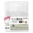 《享亮商城》EZ11-B100 A4/11孔 EZ防滑資料袋-0.04mm(100入) 神奇文具