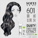 舒妃SOFEI型色家植萃添加護髮染髮霜(601霧感黑灰)[59128]