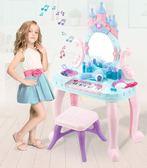 家家酒兒童玩具梳妝臺公主套裝女童玩具【奇趣小屋】