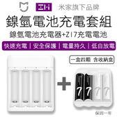 鎳氫電池充電套組 電池充電器 ZI7充電電池 小米 米家 ZMI紫米 原廠正品 四充 4號電池