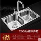 304不銹鋼拉絲水槽雙槽廚房洗菜盆洗碗池一體加厚廚盆套餐 7238-304合金龍頭