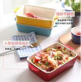 芝士焗飯盤微波爐烤盤陶瓷西餐盤子烤箱專用餐具創意菜盤家用烤碗WD 至簡元素