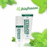 美國百歐 舒緩凝膠 滾珠型 運動前後冰敷 舒緩肌肉 運動凝膠 勁涼上市 Biofreeze【生活ODOKE】