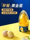 扯蛋神器蛋清蛋黃融合器手動黃金雞蛋搖蛋手拉甩打蛋混合扯淡攪蛋 黛尼時尚精品