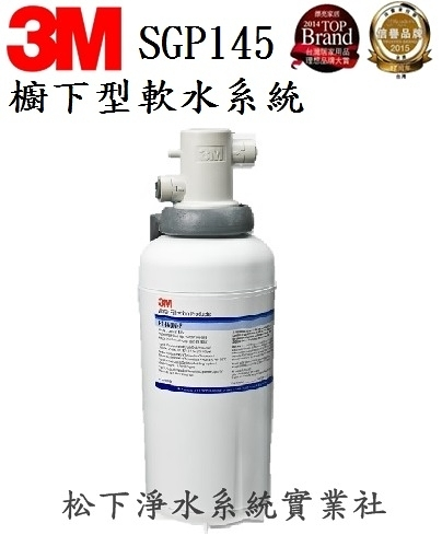 3M SGP145 櫥下型軟水系統 /3M櫥下型軟水器/3M廚下型軟水系統 /3M廚下型軟水器