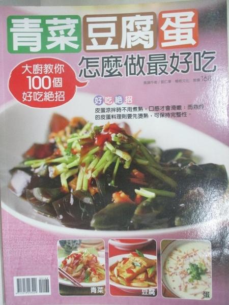 【書寶二手書T4/餐飲_FK4】青菜豆腐蛋怎麼做最好吃_劉仁華