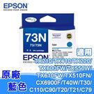 EPSON 73n T105250 原廠...