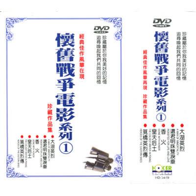 懷舊戰爭電影系列1 DVD (5部裝) 筧橋英烈傳/皇天后土/香火/還君明珠雙淚垂/大湖英烈