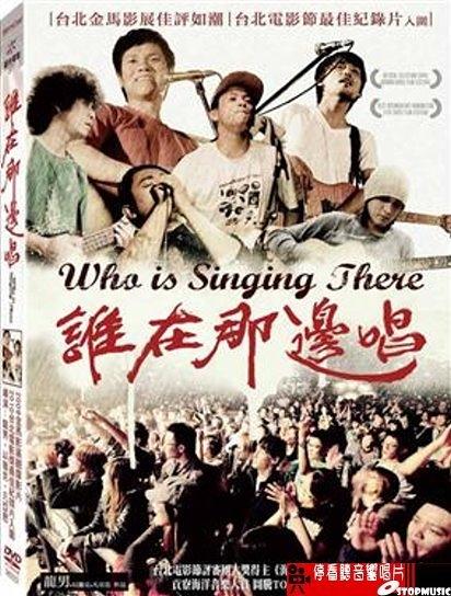 【停看聽音響唱片】【DVD】誰在那邊唱