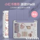平板保護套 ipad10.2保護套帶筆槽...