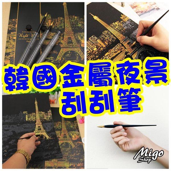 【韓國金屬夜景刮刮筆】韓國金屬刮刮筆夜景刮刮畫刮夜景專用筆刮夜景筆