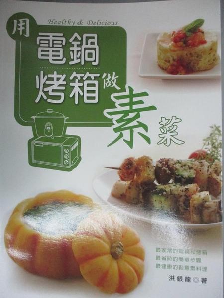【書寶二手書T5/餐飲_YEN】用電鍋烤箱做素菜-高手系列61_洪銀龍