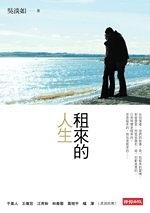 二手書博民逛書店 《租來的人生》 R2Y ISBN:9571350478│吳淡如