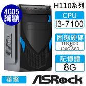 【免運分期0利率】「絕地求生-基本組」華擎 H110 / i3-7100 / 8G / 120G SSD / GTX1050Ti-4GD5 / 500W