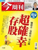 【今周刊1109期】贏家的超確幸存股