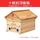 中蜂杉木蜂箱全套標準十框新款煮蠟斜頂蜜蜂箱誘蜂箱專用養蜂工具 小山好物