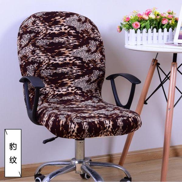 椅子套 四季簾華電腦椅套 辦公椅套 轉椅套 餐椅套 旋轉升降椅子套 椅罩【星時代女王】