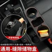 汽車用品通用車載置物收納盒車內座椅縫隙夾縫儲物盒多功能水杯架