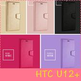 【萌萌噠】HTC U12+ Plus   時尚經典 蠶絲紋保護殼 全包軟邊側翻皮套 支架 插卡 磁扣 手機套 皮套