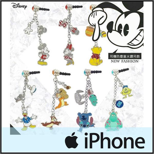 ☆正版 迪士尼 耳機防塵塞水鑽吊飾/史迪奇/維尼/APPLE IPhone 4/4S/5/5S/5C/6/6S/6 PLUS/6S PLUS