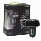 PERIPOWER PS-U05 極速QC3.0三孔車用快充