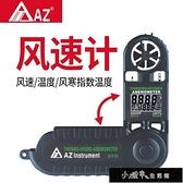 測風儀 台灣衡欣迷你風速計測風儀口袋戶外型葉輪風速儀高精度風量儀風溫