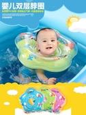 嬰兒游泳圈脖圈新生幼兒兒童洗澡脖子圈寶寶頸圈0-12月  麥琪精品屋