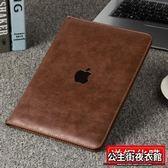 ipad保護套 蘋果新款iPad保護套9.7寸a1893平板3mini2迷你4新版殼子5Air1