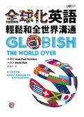(二手書)全球化英語:輕鬆和全世界溝通