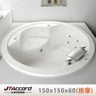 【台灣吉田】T002-150 圓形嵌入式壓克力按摩浴缸150x150x60cm