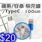 蘋果/安卓/Type-C快充線 一米快速充電線 MicroUSB/iPhone/Type-C 數據線 傳輸線【I-】