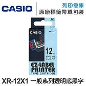 CASIO XR-12X1 一般系列透明底黑字標籤帶(寬度12mm) /適用 CASIO KL-170/KL-170 Plus/KL-60/KL-G2TC/KL-P350W